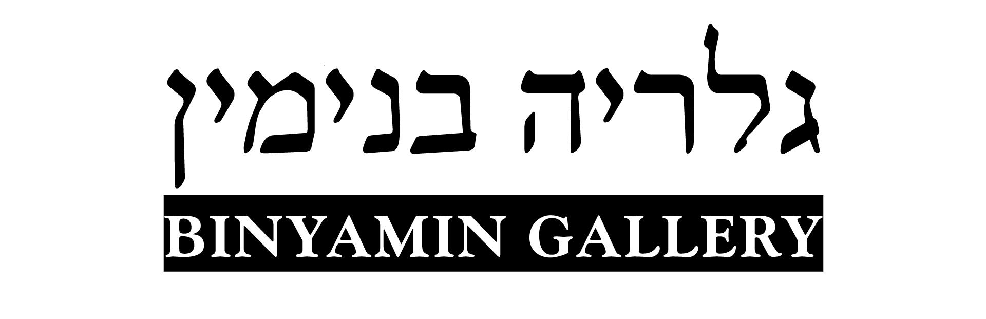 Binyamin Gallery - Logo - English & Hebrew | גלריה בנימין - לוגו- עברית ואנגלית